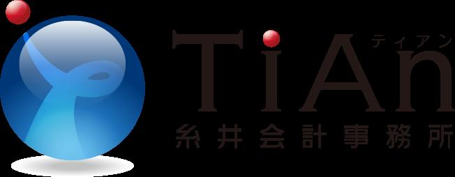 糸井会計事務所